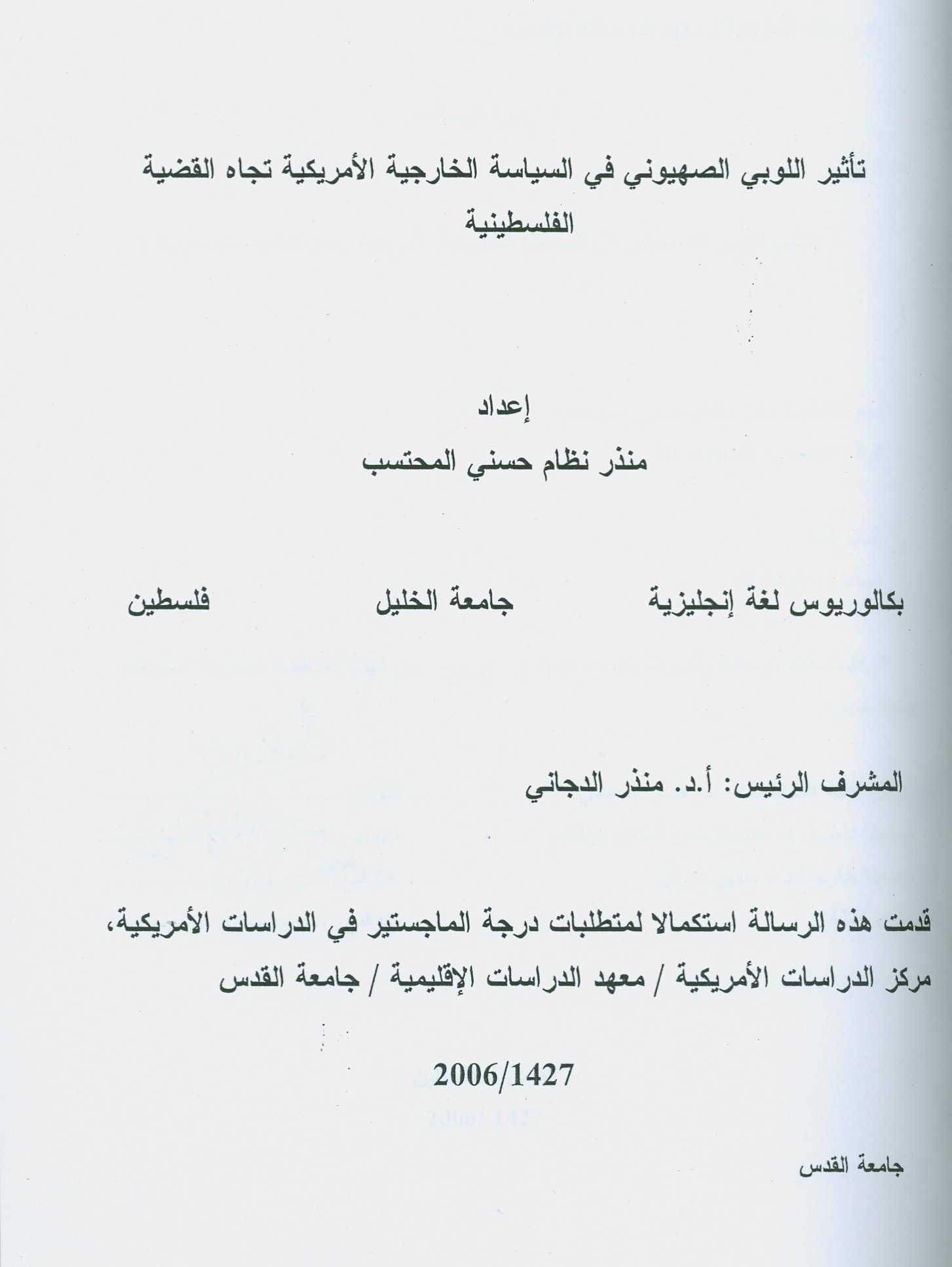 c9dc7cb672c8c Abstract(arabic) · Abstract(English) · Table of contents · Full Text