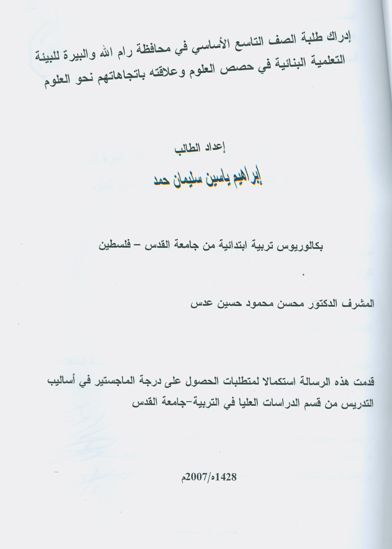 2d32388832201 Abstract(arabic) · Abstract(English) · Table of contents. Full Text  Unavailable