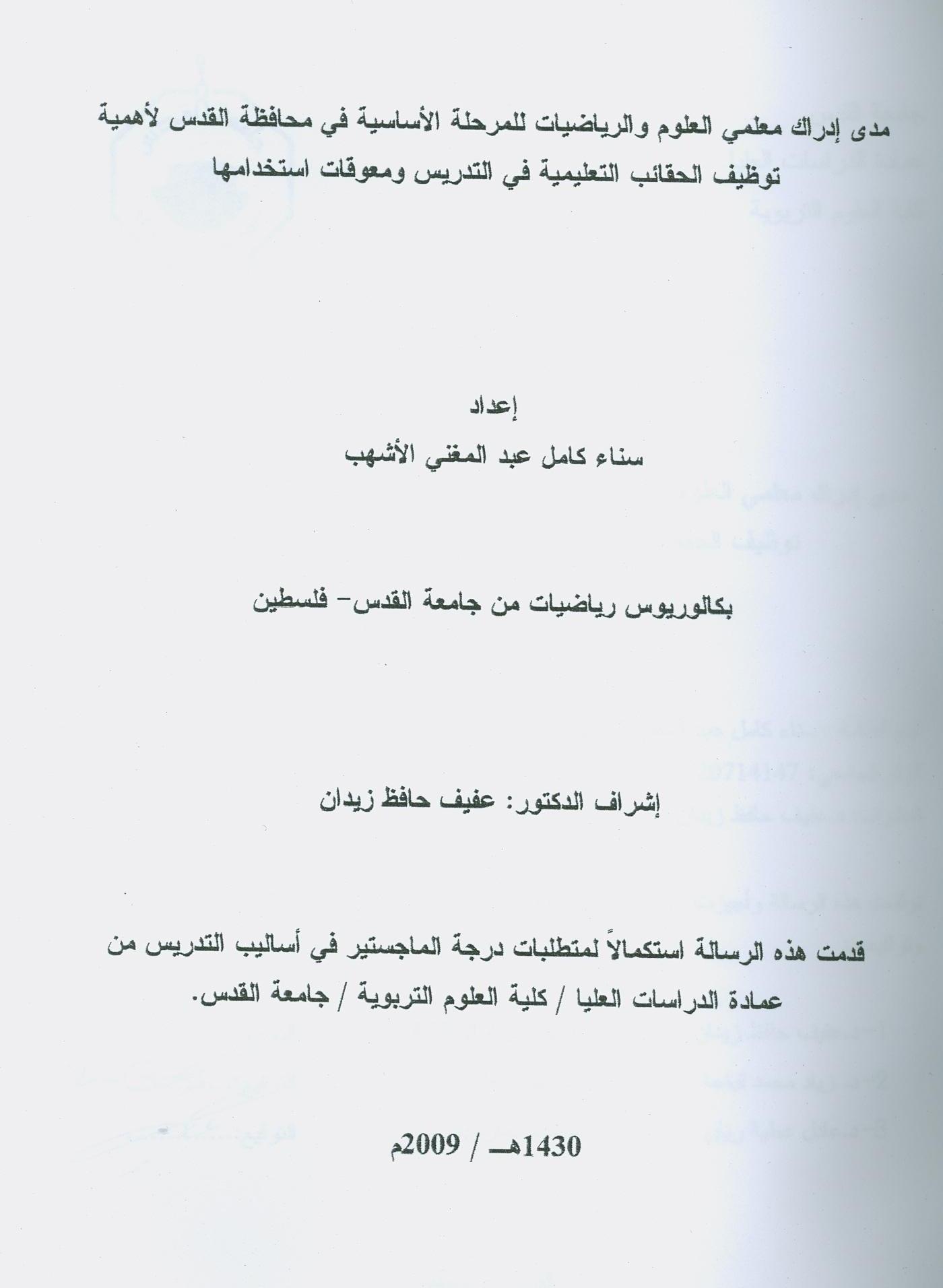 الرسائل الجامعية في مكتبة جامعة بيرزيت